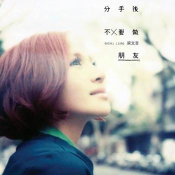 Rachel Liang - 2014 EP