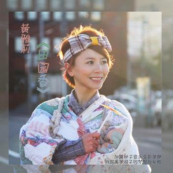 Huang Ya Li 1