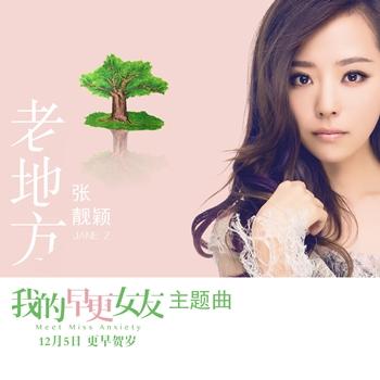 Jane Zhang 7