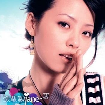 Jane Zhang - Jane Love