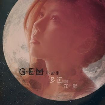 G.E.M. Tang 4