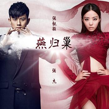 Jane Zhang & Zhang Jie 1
