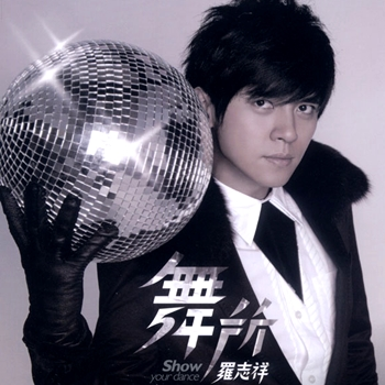 Show Luo - Show Your Dance