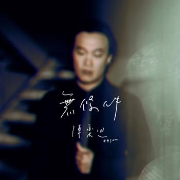 Eason Chan 4