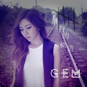 G.E.M. Tang 5