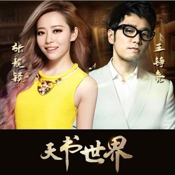 Jane Zhang & Wang Zheng Liang 1