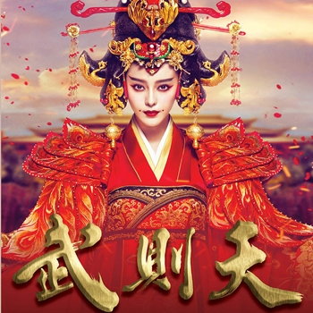 Ost. The Empress of China