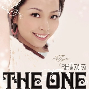 Jane Zhang - The One