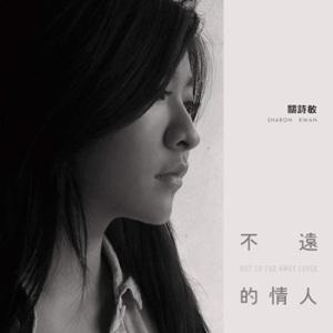 Sharon Kwan 2