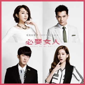 Ost. Marry Me Or Not