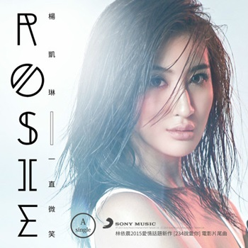 Rosie Yang - Unbroken