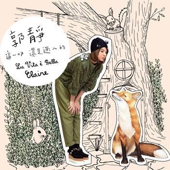 Claire Kuo - La Vita e Bella