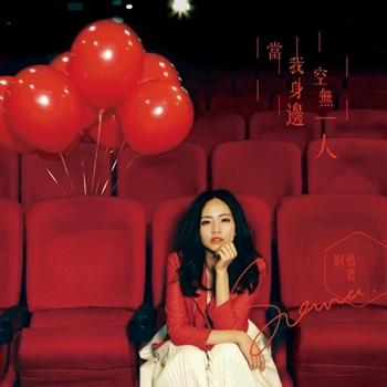 Sara Liu - 2015 Album