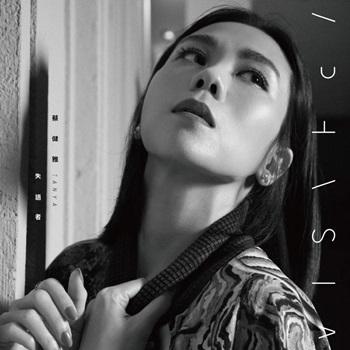 Tanya Chua - Aphasia