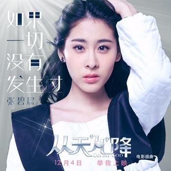 Zhang Bi Chen 3