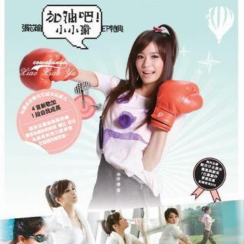 Achel Chang - Jia You Ba