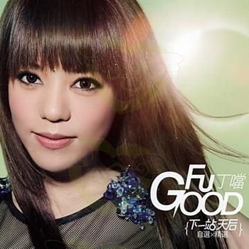 Della Ding - Fu Good