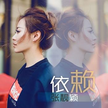 Jane Zhang - 2016 - 1