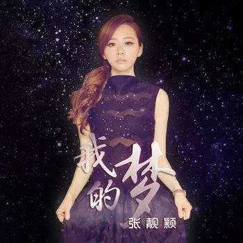 Jane Zhang - 2016 - 2