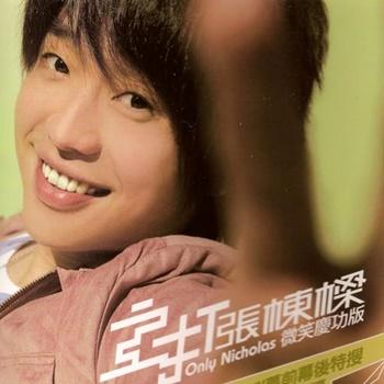 Nicholas Teo - Only Nicholas