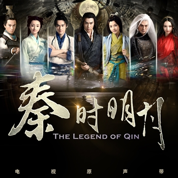 Ost. The Legend of Qin
