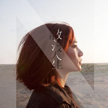 Rebecca - 2015 New Album