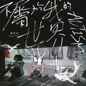 Roger Yang - Autism