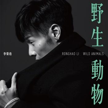 Ronghao Li - 2016 - 1