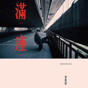 Ronghao Li - 2016 - 2