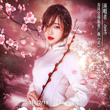 Jinsha - 2016 - 1