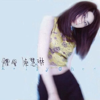 Kelly Chen - Realize