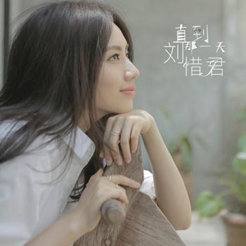 Sara Liu - 2016 - 1