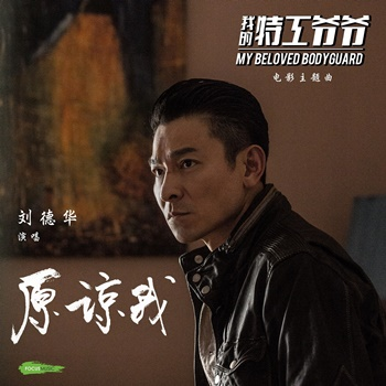 Andy Lau - 2016 - 1