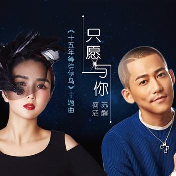 He Jie & Su Xing - 2016 - 1