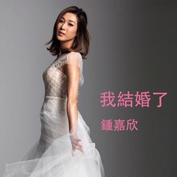 Linda Chung - 2016 - 1