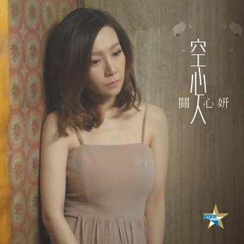 Jade Kwan - 2016 - 1
