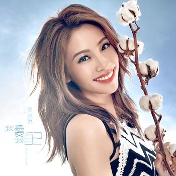 Cindy Yen - 2016 - 1