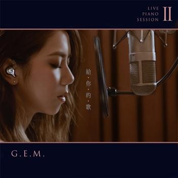 G.E.M. - 2016 - 2
