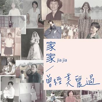 JiaJia - 3