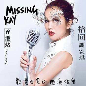 Kay Tse - 2016 - 2