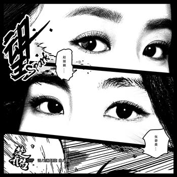diamonzhang&zhaoliying-wang