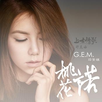 GEM-2017-1